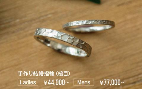 手作り結婚指輪(槌目) Ledies 44,000円~ Mens 77,000円~