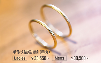 手作り結婚指輪(甲丸)