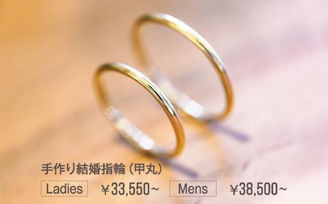 手作り結婚指輪(甲丸) Ledies 33,550円~ Mens 38,500円~