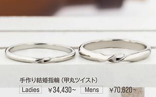 手作り結婚指輪(甲丸ツイスト)