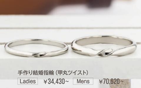 手作り結婚指輪(甲丸ツイスト) Ledies 34,430円~ Mens 70,620円~