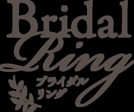 Bridal Ring ブライダルリング