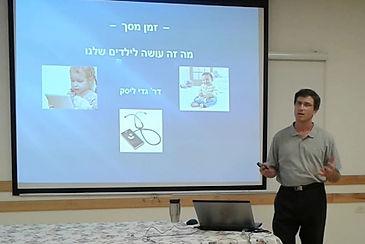 הרצאה להורים