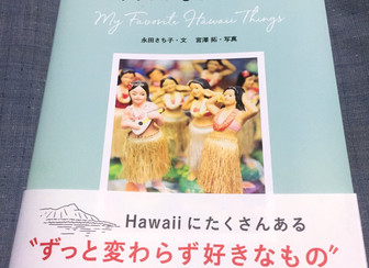 "book ""What I like forever"" by ms Nagata"