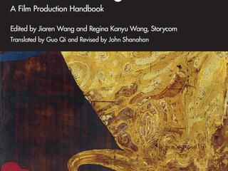 微像文化携手英国Routledge出版社出版《流浪地球电影制作手记》英文版