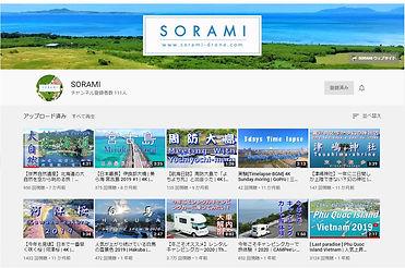 キャプチャーYoutubeチャンネル_SORAMI.jpg