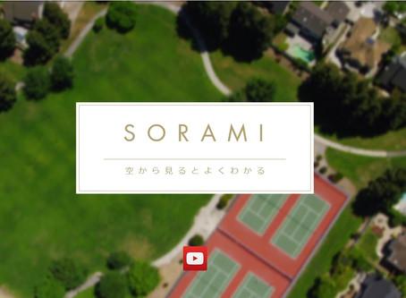SORAMIをリリース