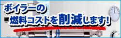 banner_boilerfuel.png