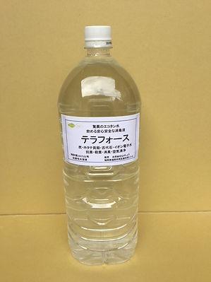 エコタン ペットボトル写真.JPG