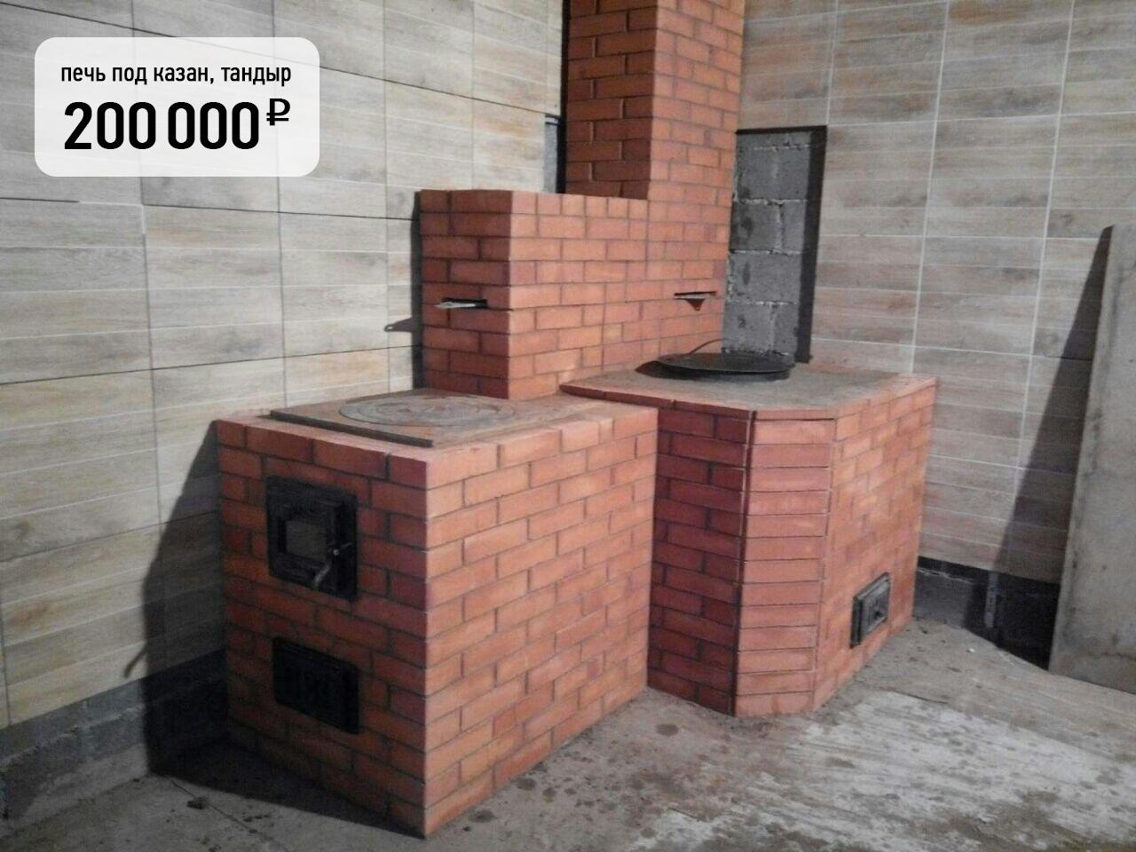 печь под казан, тандыр 200 тыс. руб