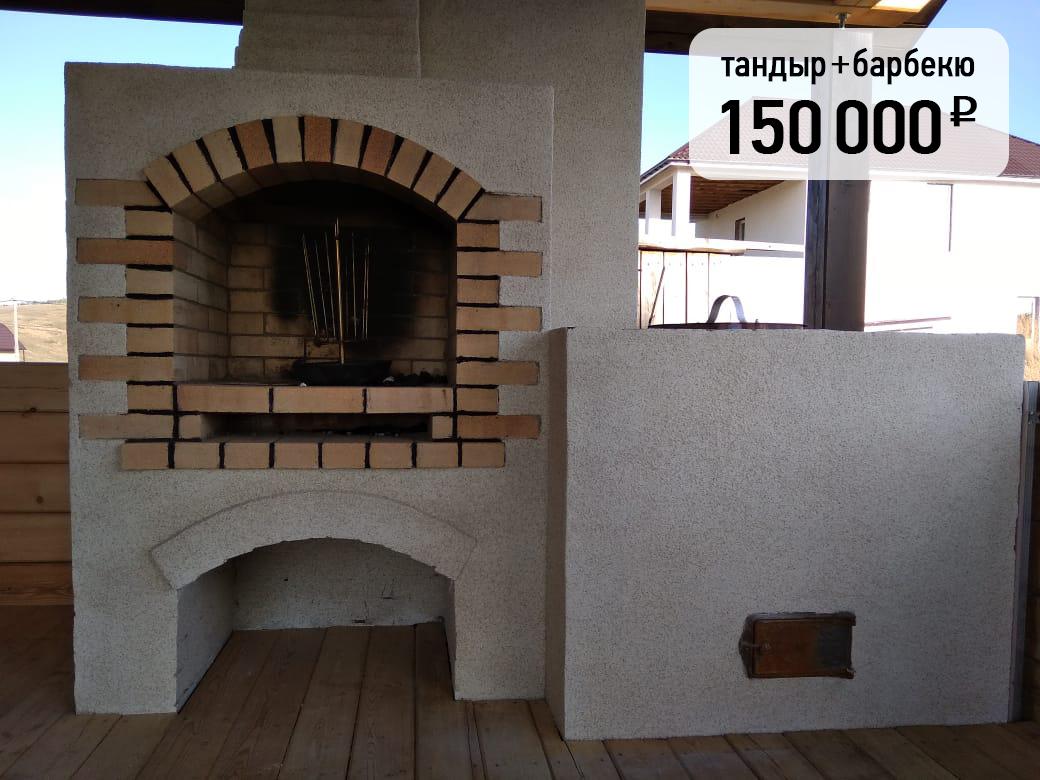 тандыр барбекю 150000 рублей