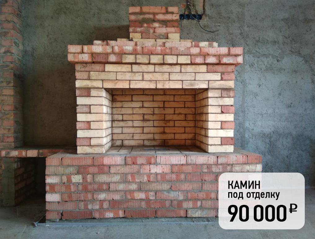 камин под отделку 90000 рублей