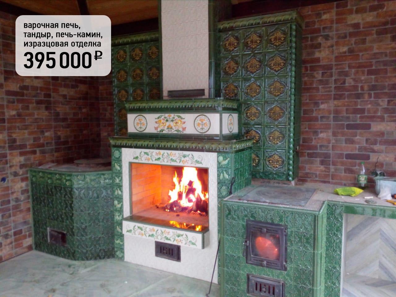 варочная печь, тандыр, печь камин, израз