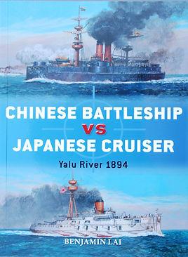 Osprey_ChineseBattleship_v_JapaneseCruis