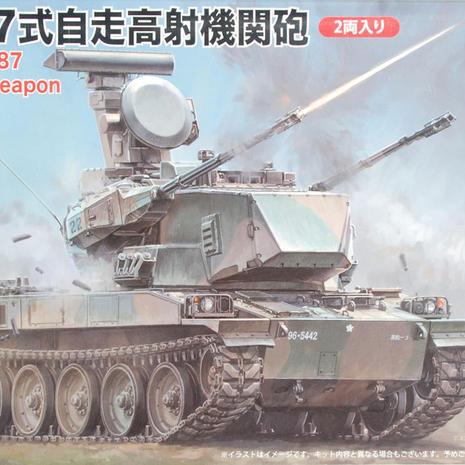 JGSDF Type 87 SP AA