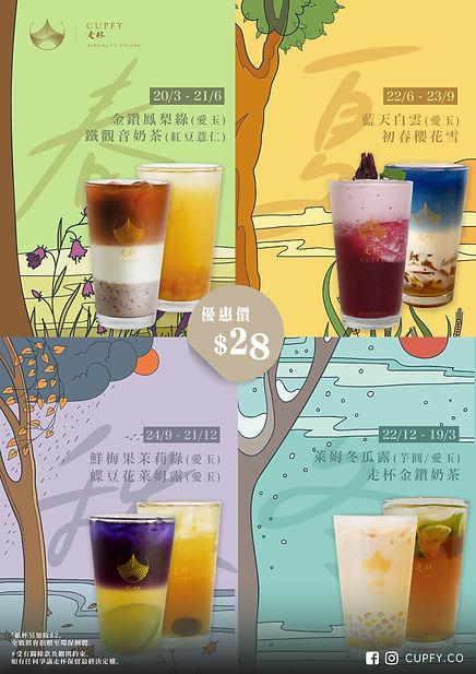 Cupfy_Jan-four-seasons-A1-v2.JPEG