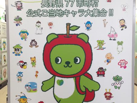 [雪地生活雜記]-長野車站的吉祥物投幣式置物箱
