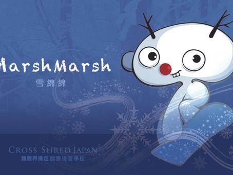 無限界吉祥物- MarshMarsh雪綿綿