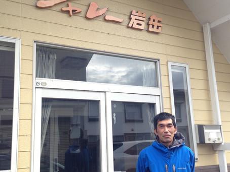 [民宿介紹]- Chalet Iwatake