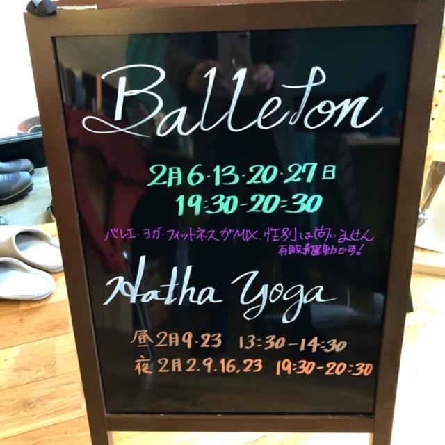 バレトン 黒板 IMG_0067