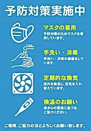 covid19 感染拡大防止 キャプチャ.JPG