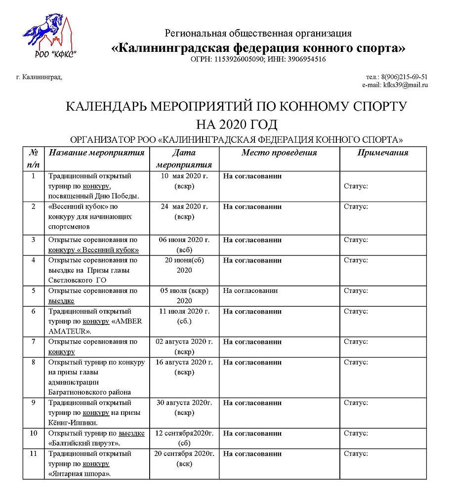 Kalendar_ROO_KFKS_na_2020.jpg
