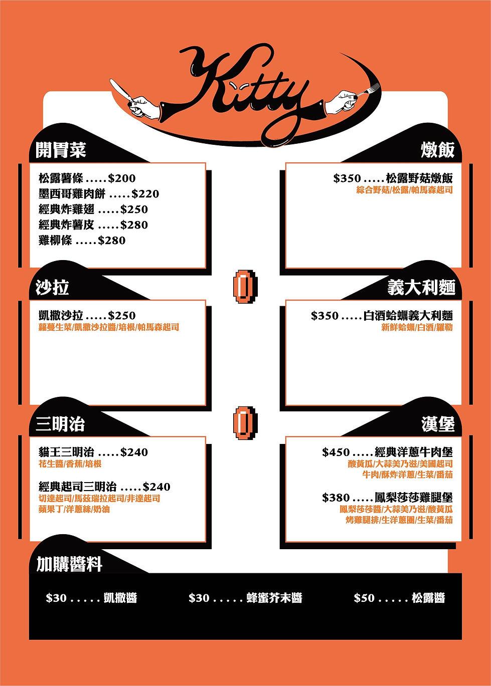 橘色menu改_工作區域 1 複本.jpg