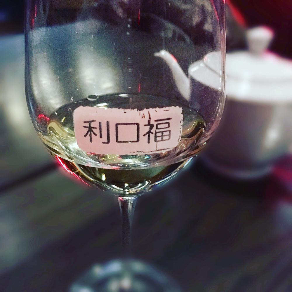 Lee Ho Fook | wine