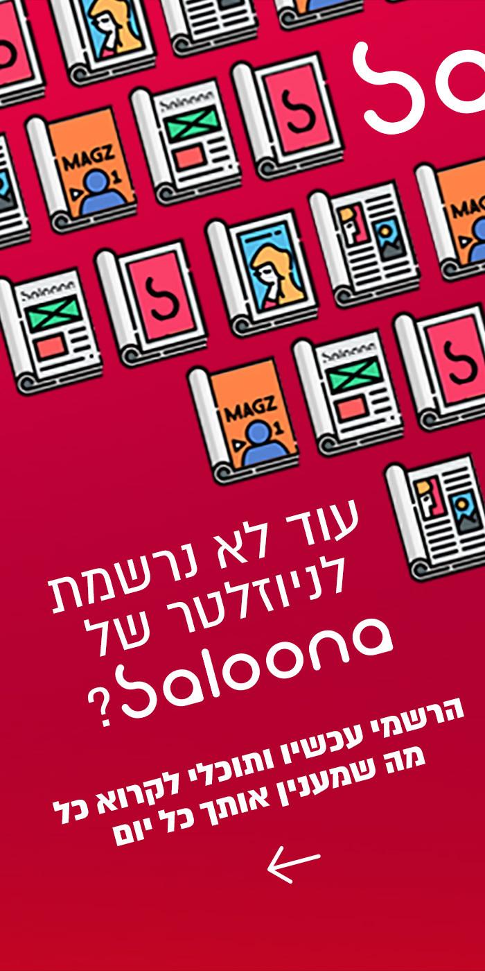 SALOONA02.jpg