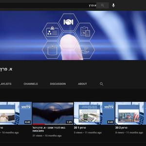 ערוץ יוטיוב א. פרץ