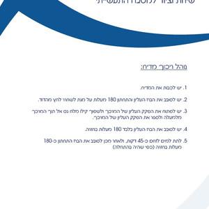 דף הדרכה - פולד מדיחים