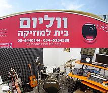 volume house of music.jpg