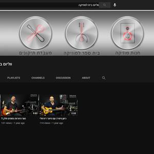 ערוץ יוטיוב ווליום בית למוזיקה