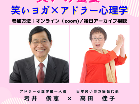 (コラボ講演会)6月20日・笑いの饗宴:笑いヨガ×アドラー心理学