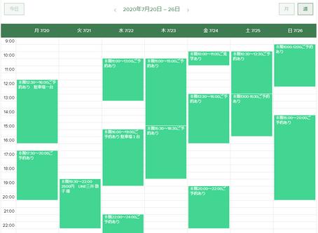 カレンダーに予約時間入れました