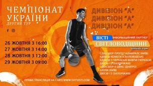 У Світловодську стартує другий тур Чемпіонату України з баскетболу