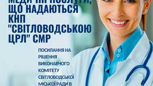 """Затверджені тарифи на платні медичніпослуги, що надаються КНП """"Світловодською ЦРЛ"""" СМР"""