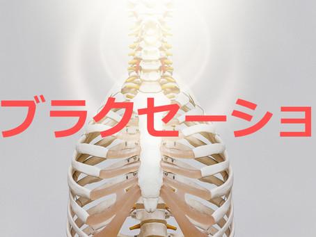 医者の知らない脊髄の病