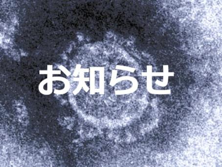 新型コロナ・ウイルスへの対応