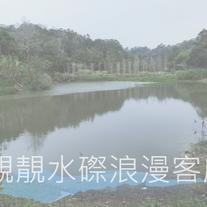 靚靚水磜浪漫客庄水磜農村地景空間活化規劃設計