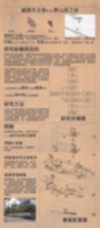 人神,神人-作品內容-1 改.jpg