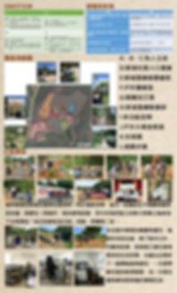 樂在蔗城-以新竹縣寶山鄉新城風糖為例版面-2 改.jpg
