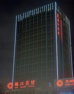 锦江宾馆.jpg