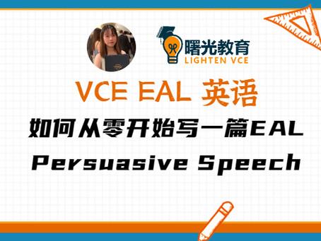 VCE EAL | 如何从零开始写一篇EAL Persuasive Speech(by Elaine老师)