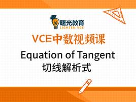曙光VCE MM中数 | 如何计算Equation of Tangent切线解析式