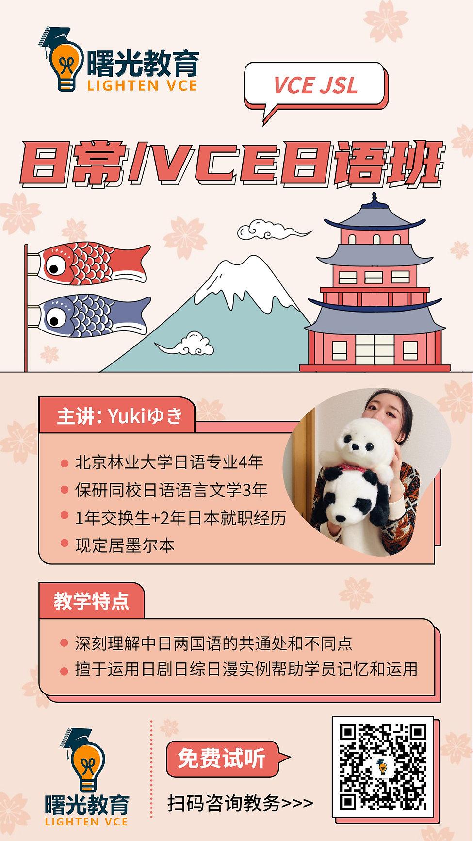 VCE日语海报.jpg