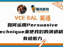 VCE EAL | 如何运用Persuasive technique来使我们的演讲稿更有说服力(by Elaine老师)