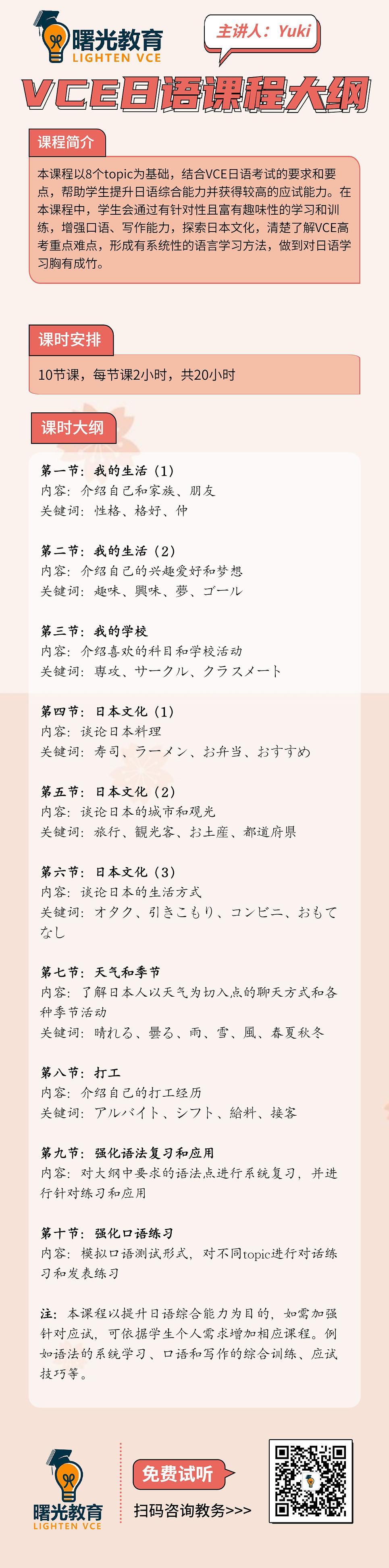 VCE日语教学大纲.jpg