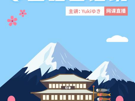 2021年度曙光教育日语兴趣班(入门)课程大纲
