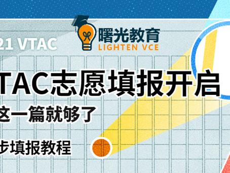 保姆级教程 | VTAC志愿填报开启!13步教程掰开揉碎了教你如何注册【收藏】